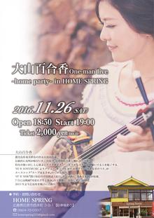 大山百合香 ワンマンライヴ〜home party~ in HOME SPRING