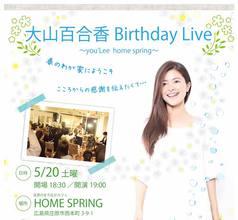 5月20日 大山百合香birthday Live