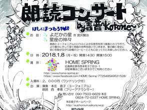1月8日 ユーフォニアム朗読会