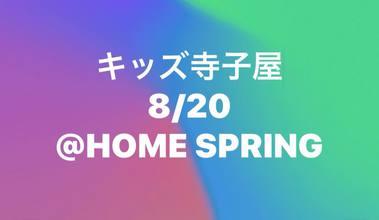 8月20日 キッズ寺子屋 夏休みの宿題を一緒にやろう!