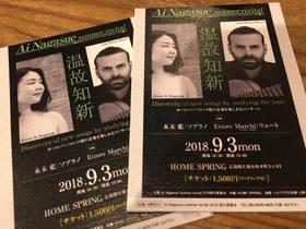 9月3日 AI NAGASUE summer recital