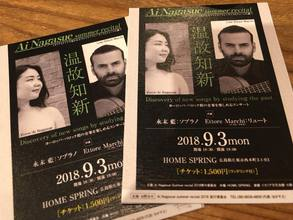 9月3日 AI NAGASUE summer recital