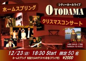 12月23日 OTODAMA クリスマスコンサート
